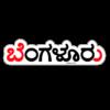 RS00029 – Bengaluru Official Logo Kannada